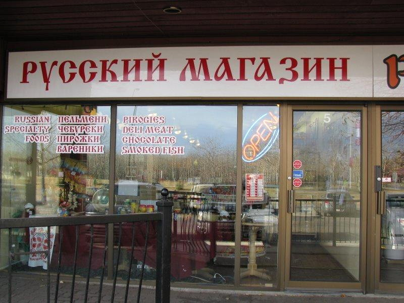 Russian store